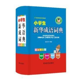 小学生新华成语词典(全新双色版)