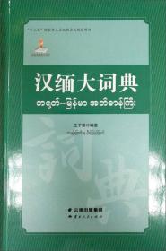 汉缅大词典