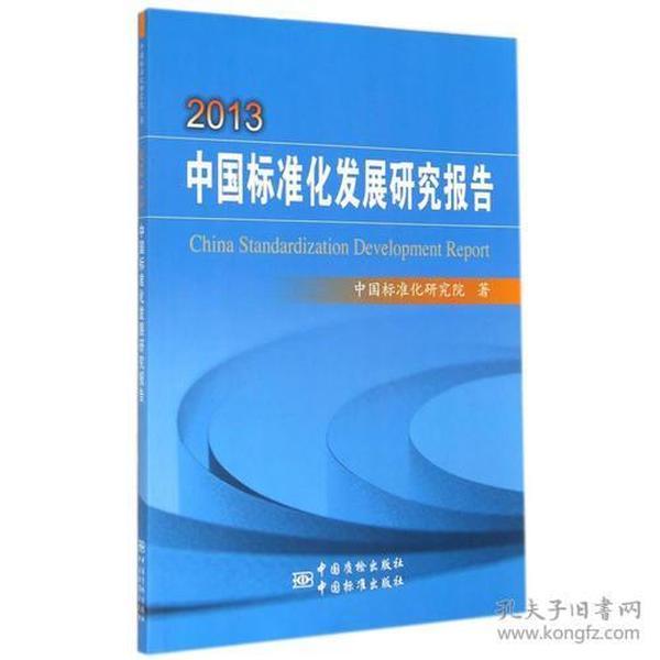 2013中国标准化发展研究报告