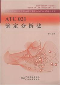 ATC 021滴定分析法