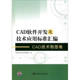 CAD软件开辟及技巧应用标准汇编:CAD技巧制图卷