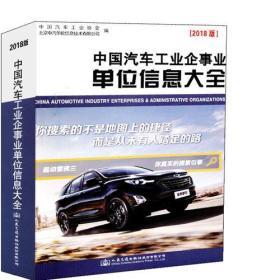 中国汽车工业企事业单位信息大全