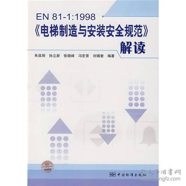 正版】EN81-1:1998《电梯制造与安装安全规范》解读