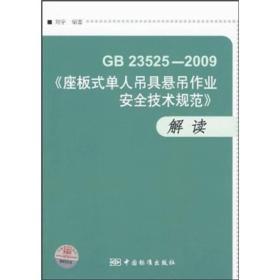GB23525-2009座板式單人吊具懸吊作業安全技術規范解讀