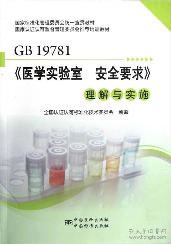 国家标准化管理委员会统一宣贯教材:GB 19781《医学实验室 安全要求》理解与实施