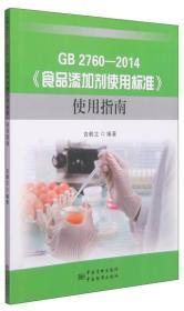 GB 2760-2014<<食品添加劑使用標準>>