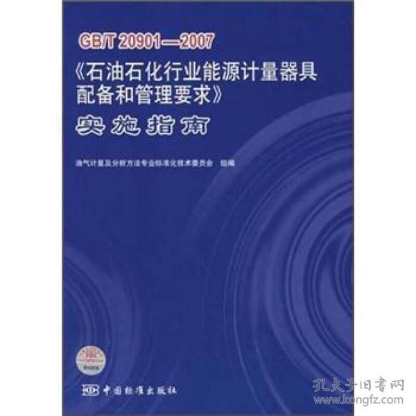 正版】GB/T 20901—2007 《石油石化行业能源计量器具配备和管理要求》实施指南