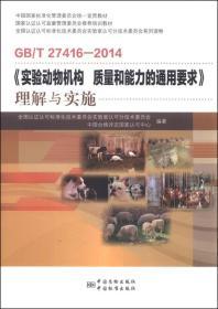 GB/T 27416-2014《实验动物机构 质量和能力的通用要求》理解与实施