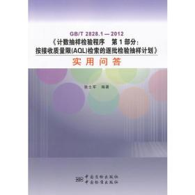 GB/T2828.1-2012《计数抽样检验程序  第1部分:按接收质量限(AQL)检索的逐批检验抽样计划》实用问答