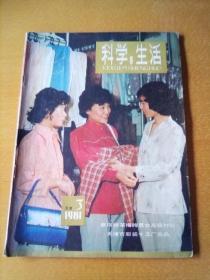 科学与生活1981年第3期