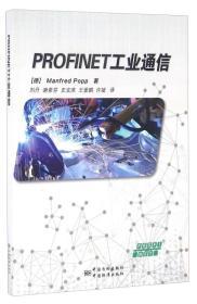 PROFINET工业通信
