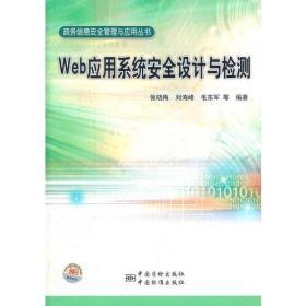 政务信息安全管理与应用丛书 Web应用系统安全设计与检测