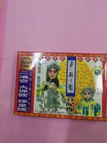 中国京剧音配像精粹 二进宫 大保国 探皇陵VCD2碟
