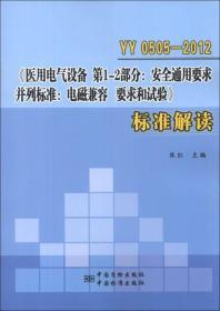 YY0505-2012《医用电气设备 第1-2部分:安全通用要求 并列标准:电磁兼容 要求和试验》标准解读