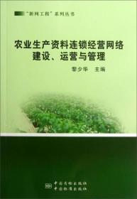 """""""新网工程""""系列丛书:农业生产资料连锁经营网络建设运营与管理"""
