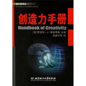 创造力手册