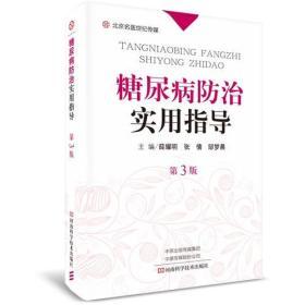 糖尿病防治实用指导(第3版)-名医世纪传媒