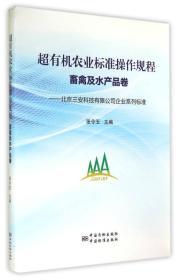 超有机农业标准操作规程 畜禽及水产品卷 专著 张令玉主编 chao you ji nong ye b