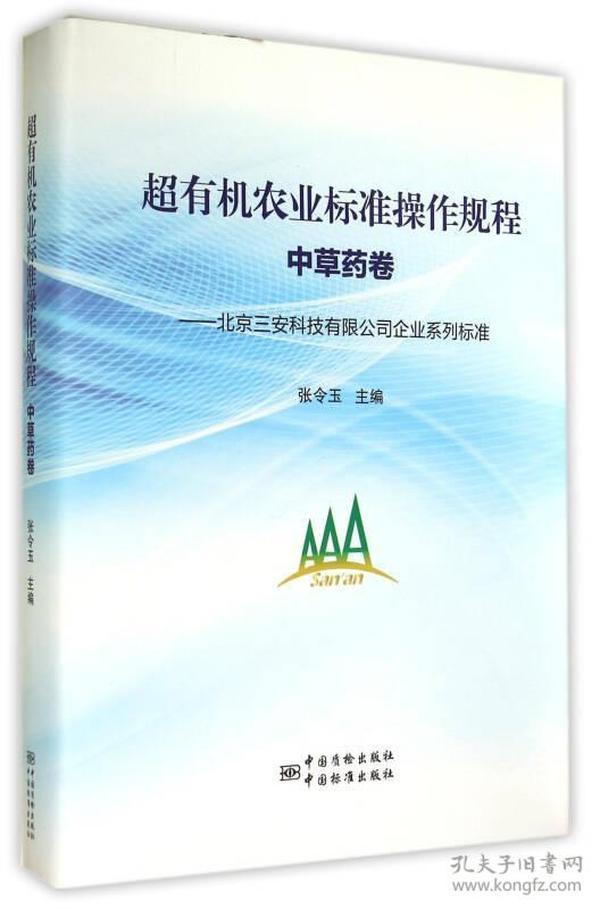 正版】北京三安科技有限公司企业系列标准 超有机农业标准操作规程 中草药卷