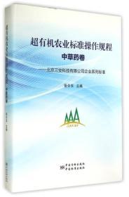 北京三安科技有限公司企业系列标准:超有机农业标准操作规程(中草药卷)