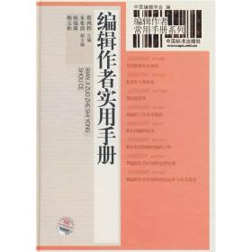 送书签lt-9787506650342-编辑作者常用手册系列 编辑作者实用手册