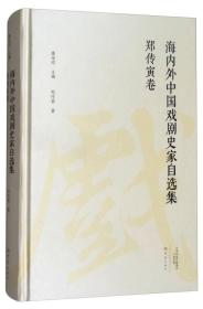 郑传寅卷·海内外中国戏剧史家自选集