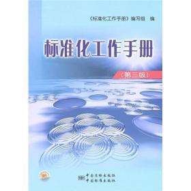 标准化工作手册(第3版)