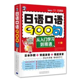 日语口语900句 从入门学习到精通