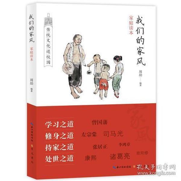我们的家风(家庭读本)传统文化进校园