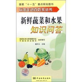 新鲜蔬菜和水果知识问答