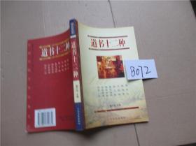 图文双色经典 --道书十二种(中国传统文化经典文库)姜子夫   编