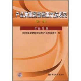 产品质量监督抽查实施规范(第1批):食品分册