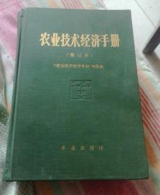 农业技术经济手册