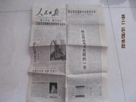 人民日报【1995年4月17日,1---4版】