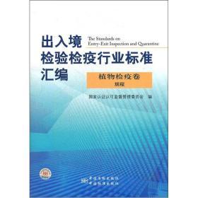出入境检验检疫行业标准汇编:植物检疫卷(规程)