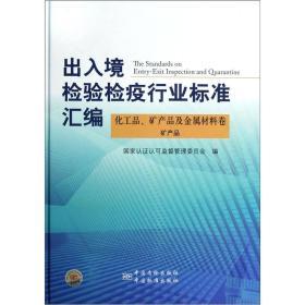 出入境检验检疫行业标准汇编(化工品、矿产品及金属材料卷):矿产品