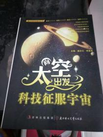 青少年科学普及丛书   向太空出发  科技征服宇宙