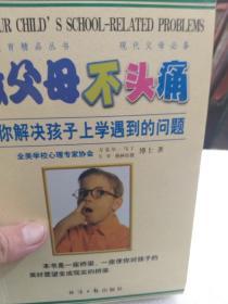 亲子教育精品丛书 现代父母必备《做父母 不头痛》一册