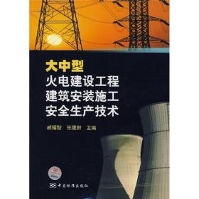 大中型火電建設工程建筑安裝施工安全生產技術
