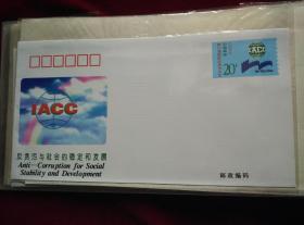 1995JF.45.(1-1)《第七届国际反贪污大会》纪念邮资信封
