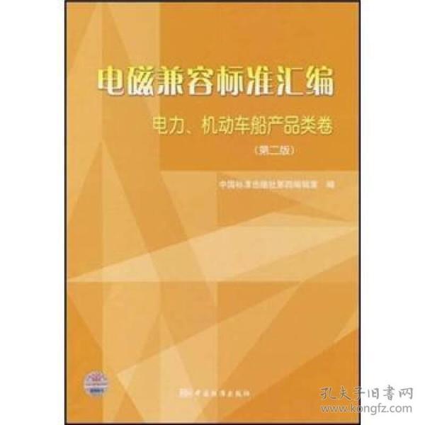 正版】电磁兼容标准汇编  电力、机动车船产品类卷(第二版)
