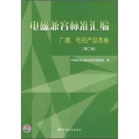 正版】电磁兼容标准汇编.广播、电视产品类卷(第二版)