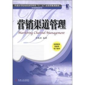 """普通高等院校经济管理类""""十二五""""应用型规划教材·市场营销系列:营销渠道管理"""