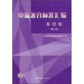 电磁兼容标准汇编 基本卷 专著 中国标准出版社第四编辑室编 dian ci jian rong