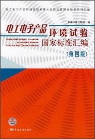 电工电子产品环境试验国家标准汇编(第4版)