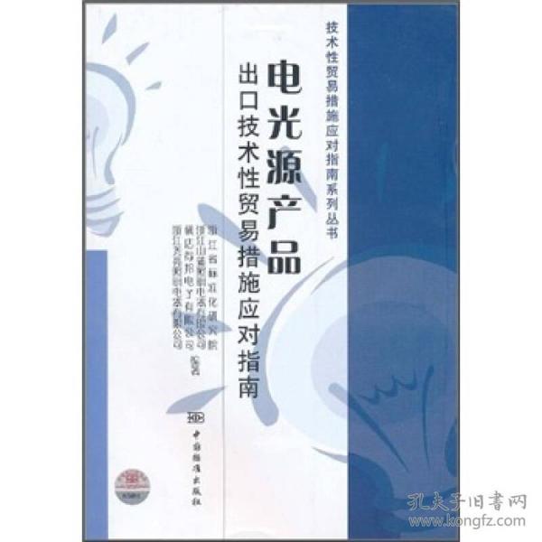 电光源产品出口技术性贸易措施应对指南