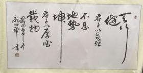 庞世华 行草70*135cm P1208-201