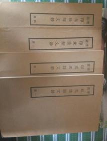 广增印光法师文钞(1-4册全)