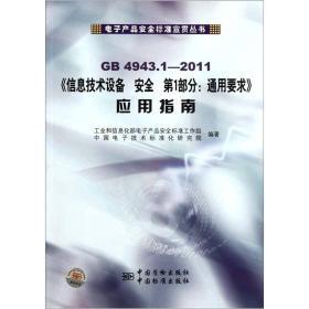 送书签lt-9787506667296-电子产品安全标准宣贯丛书:GB4943.1《信息技术设备 安全 第1部分:通用要求》应用指南