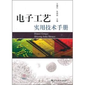 电子工艺实用技术手册
